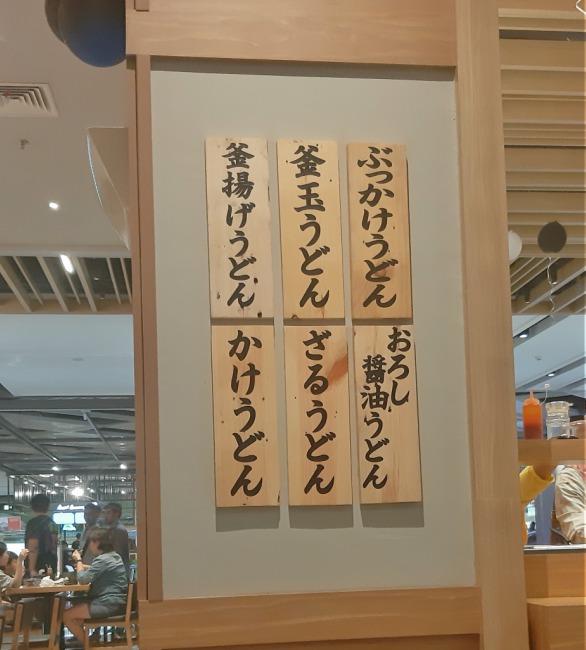 Marugame udon cikarang